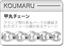 甲丸(ハーフラウンド)シルバーチェーン