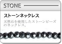 ストーン(ビーズ)ネックレス