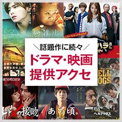 ドラマ・映画提供アクセ